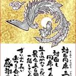 祝彩しゅくさいひめくり26|小林正観カレンダー
