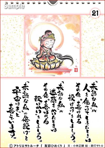 祝彩しゅくさいひめくり21|小林正観カレンダー