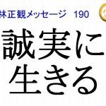 誠実に生きる林正観メッセージ190