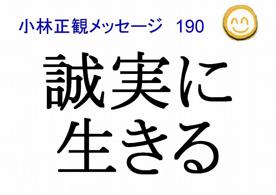 誠実に生きる小林正観メッセージ190