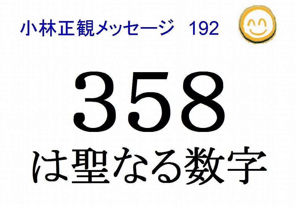 358小林正観メッセージ192