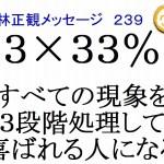 3×33%すべての現象を3段階処理して喜ばれる人になる小林正観メッセージ239