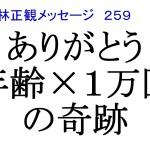 ありがとう年齢×1万回の奇跡小林正観メッセージ259