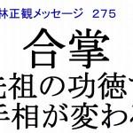 合掌先祖の功徳で手相が変わる小林正観メッセージ275