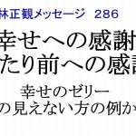 幸せへの感謝当たり前への感謝小林正観メッセージ286