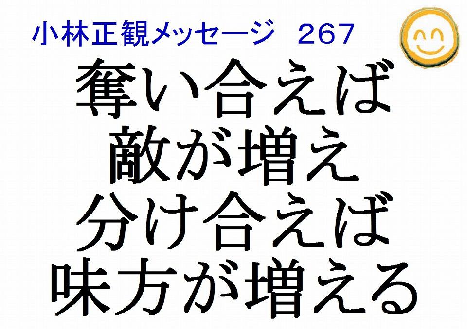 奪い合えば敵が増え分け合えば味方が増える小林正観メッセージ267