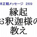 縁起お釈迦様の教え小林正観メッセージ269