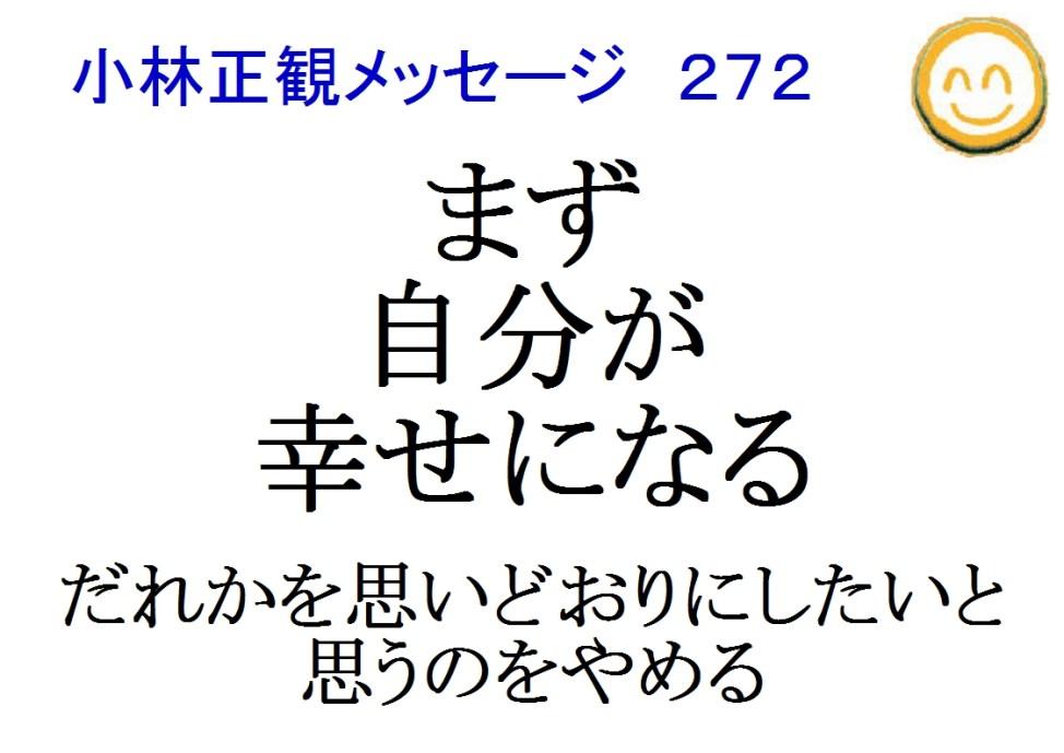 まず自分が幸せになる小林正観メッセージ272