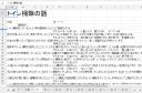小林正観辞典2