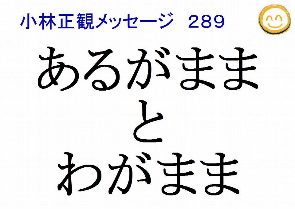 あるがままとわがまま小林正観メッセージ289