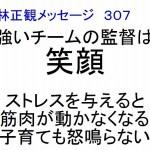強いチームの監督は笑顔小林正観メッセージ307