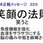 笑顔の法則小林正観メッセージ329