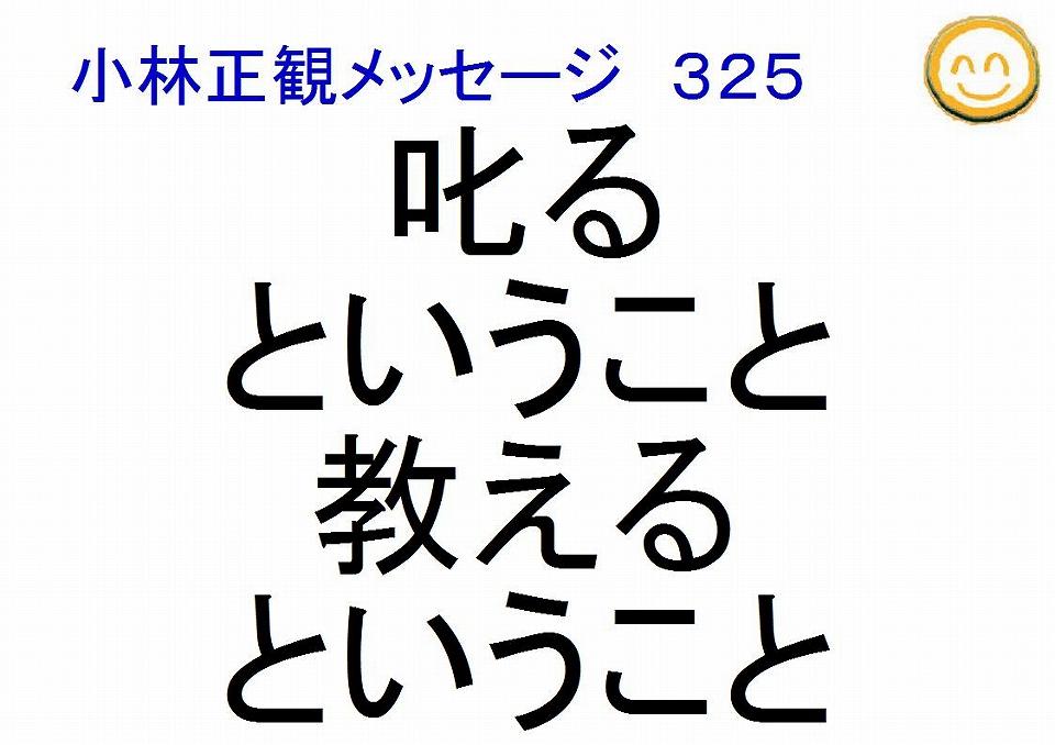 叱るということ教えるということ小林正観メッセージ325