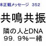 共鳴共振隣の人とDNA99.9%一緒小林正観メッセージ352