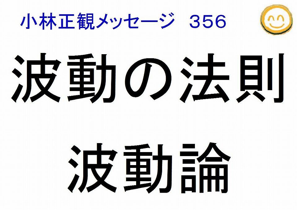 波動の法則波動論小林正観メッセージ356