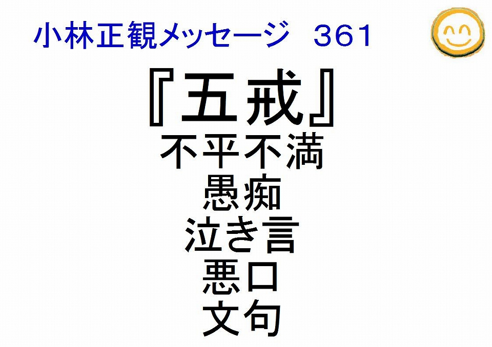 『五戒』不平不満愚痴泣き言悪口文句小林正観メッセージ361