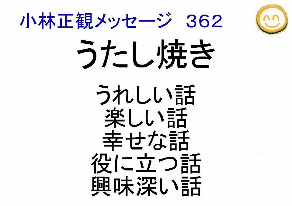 うたし焼き小林正観メッセージ362