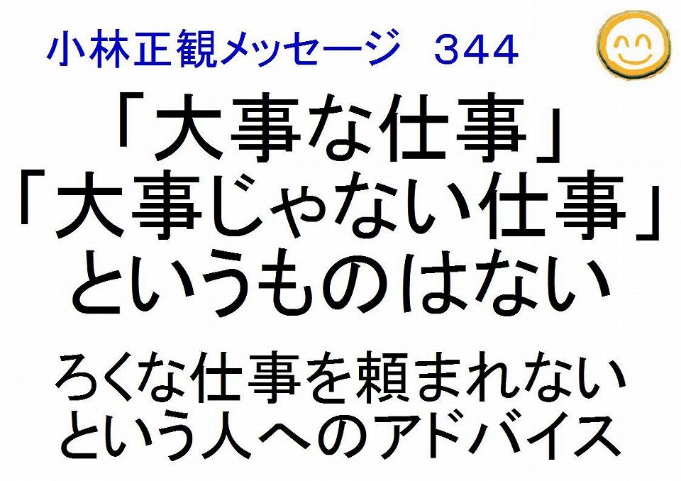 大事な仕事大事じゃない仕事というものはない小林正観メッセージ344