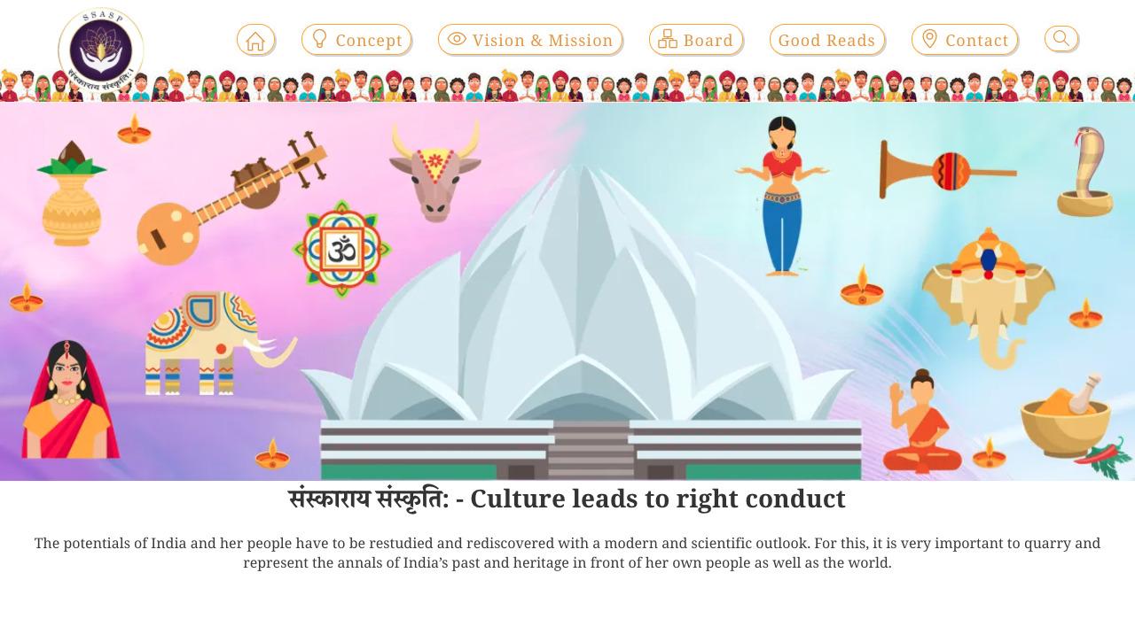 संस्कृती संवर्धन आणि संशोधन प्रतिष्ठान