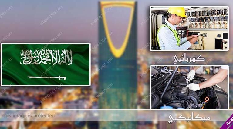 توظيف كهربائيي وميكانيكيي الحافلات والسيارات الخفيفة لفائدة وكيل حافلات وسيارات بالمملكة العربية السعودية