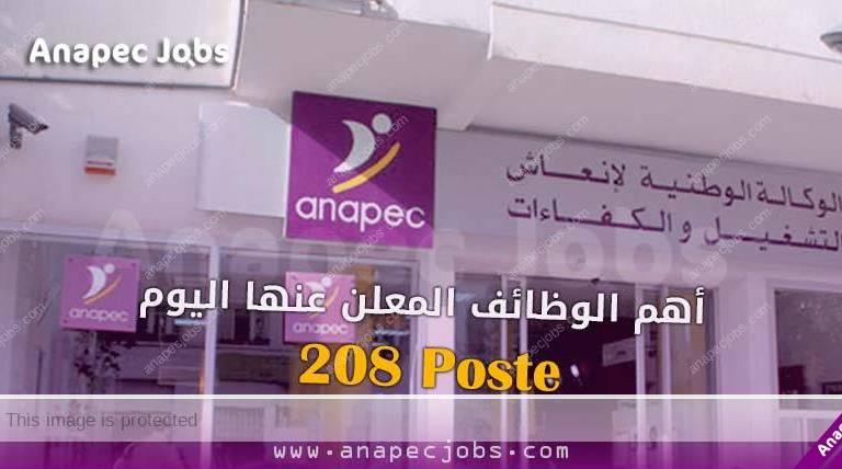 Anapec offre d'emploi 2020 أهم الوظائف المعلن عنها اليوم