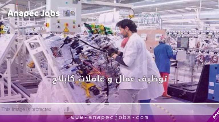 توظيف كابلاج عمال و عاملات بمجال الصناعة