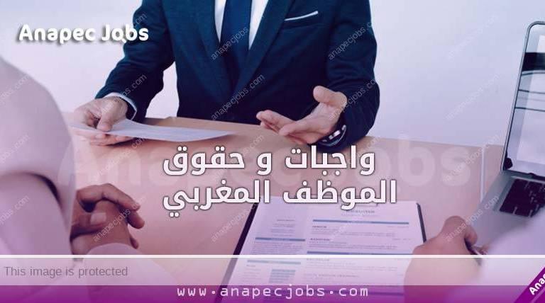 ما عليك معرفته من واجبات و حقوق الموظف المغربي أثناء ممارسة الوظيفة