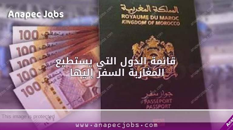 هذه قائمة الدول التي يستطيع المغاربة السفر إليها فقط بجواز السفر المغربي دون فيزا
