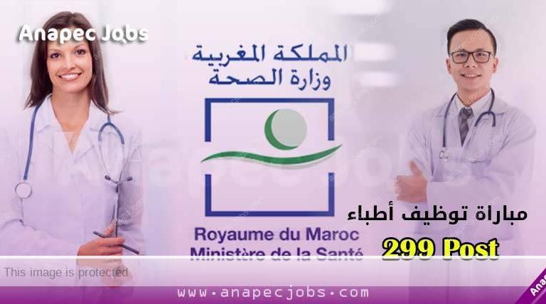 مباراة توظيف أطباء من الدرجة الأولى 299 منصب بوزارة الصحة ministère de la santé concours 2020