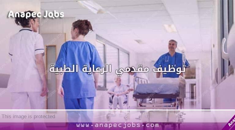 توظيف مقدمي الرعاية الطبية