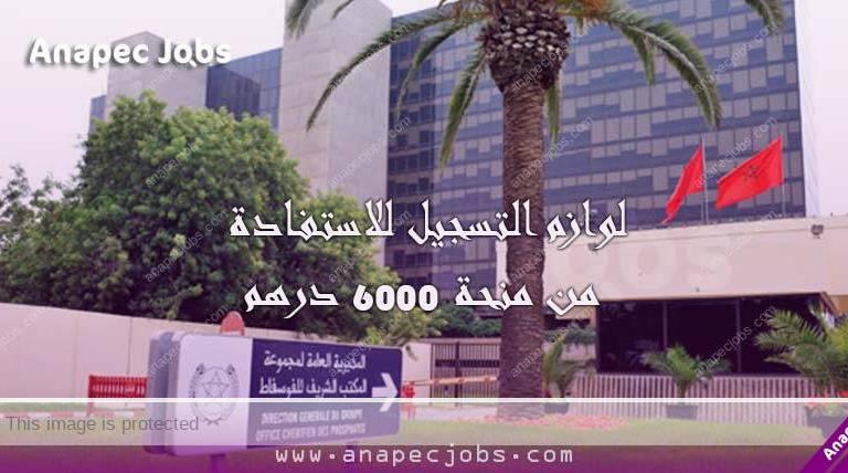 لوازم التسجيل للاستفادة من منحة المكتب الشريف للفوسفاط قدرها 6000 درهم