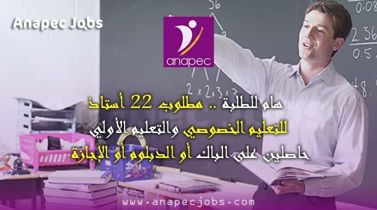 هام للطلبة .. مطلوب 22 أستاذ(ة) للتعليم الخصوصي والتعليم الأولي حاصلين على الباك أو الدبلوم أو الإجازة