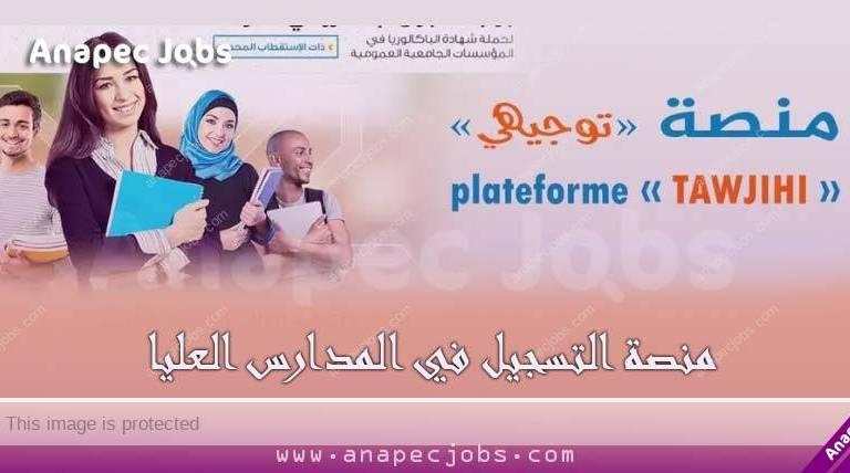 Tawjihi.ma 2020 توجيهي منصة التسجيل في المدارس العليا