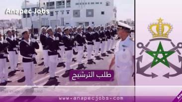 الترشيح الالكتروني في مباراة المدرسة الملكية البحرية 2020