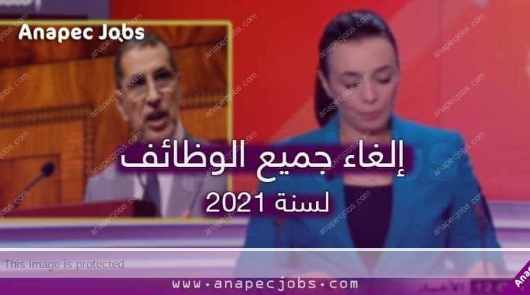 وظائف 2021 : إلغاء جميع الوظائف برسم السنة المالية المقبلة