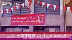 """هاكيفاش تدفع لشركة """"بيم BIM"""" باش تخدم 8 ساعات يوميا براتب يصل حتى 3200 درهم شهريا BIM emploi maroc 2020"""