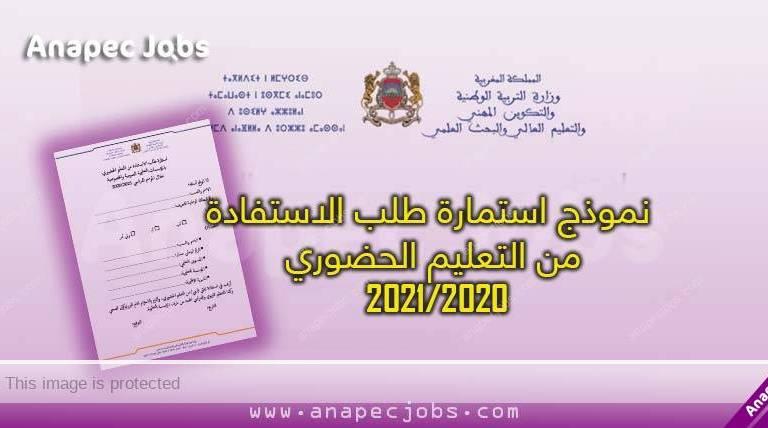 نموذج استمارة طلب الاستفادة من التعليم الحضوري 2021/2020