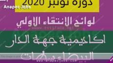 لوائح الانتقاء مباراة التعليم جهة الدار البيضاء سطات دورة نونبر 2020