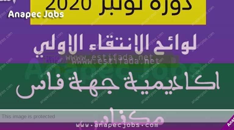 لوائح الانتقاء مباراة التعليم جهة فاس مكناس دورة نونبر 2020