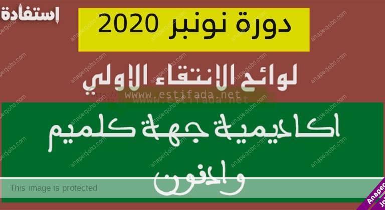 نتائج الكتابي مباراة التعليم جهة كلميم وادنون دورة نونبر 2020