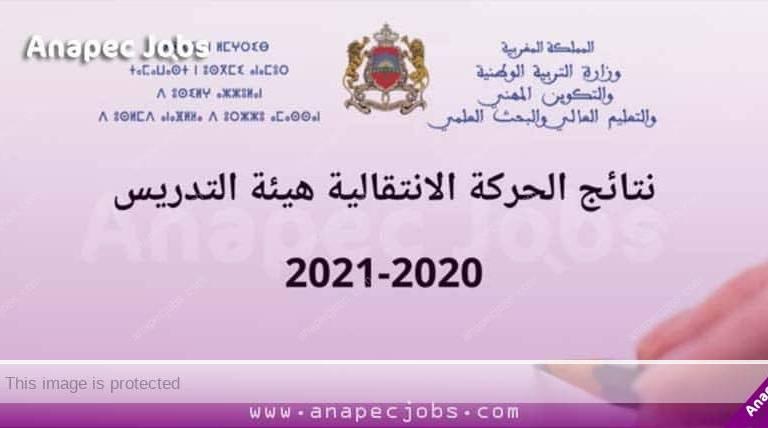 نتائج الحركة الانتقالية هيئة التدريس 2021/2020