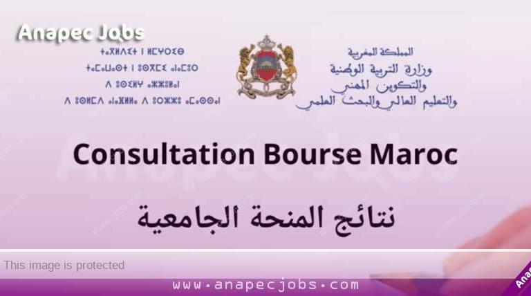 Consultation Bourse نتائج المنحة الجامعية 2021/2020