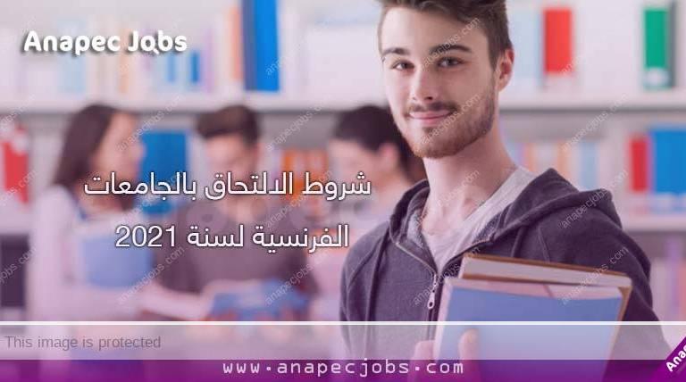 إليك شروط الالتحاق بالجامعات الفرنسية تعرف على جديد الدراسة في فرنسا لسنة 2021