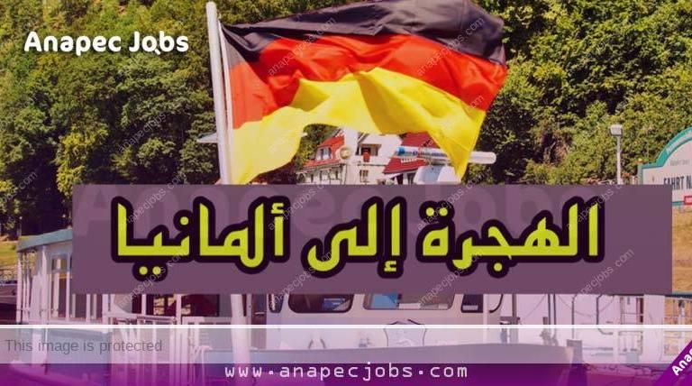 الهجرة إلى ألمانيا 2021 مجانا متاحة الآن بصورة رسمية لكل المغاربة و العرب
