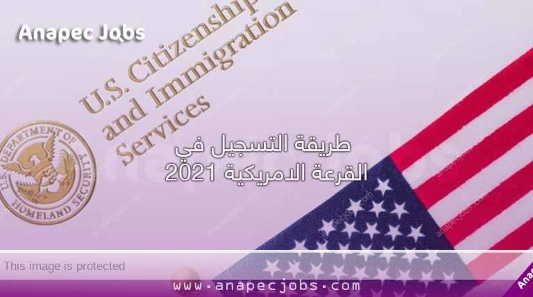 الهجرة الى امريكا عن طريق التسجيل في القرعة الامريكية 2021
