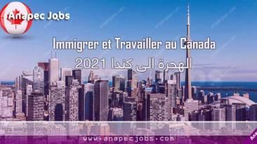 عاجل كندا تعلن فتح باب الهجرة 2021 بدون اشتراط عقد عمل أو لغة