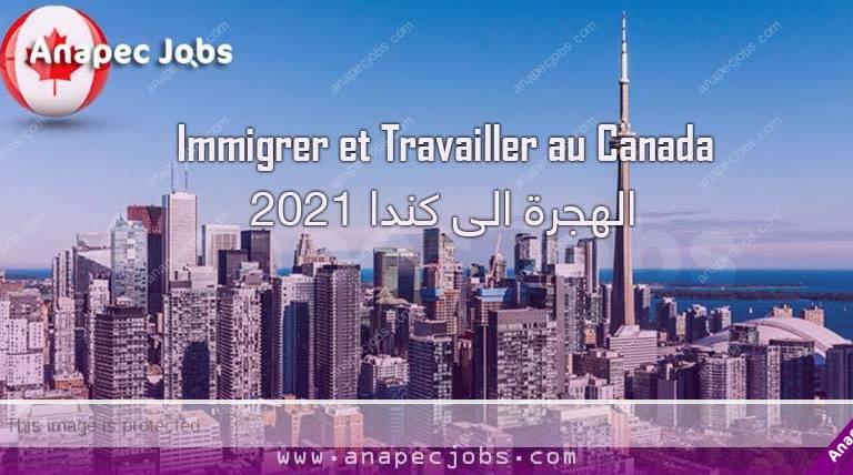 كندا تعلن فتح باب الهجرة 2021