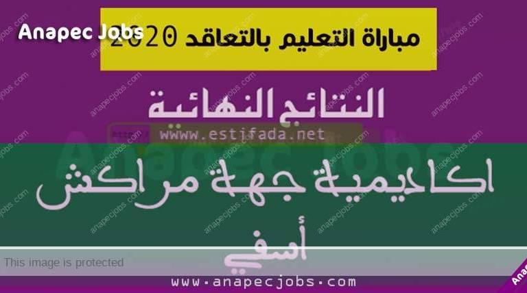 نتائج النهائية جهة مراكش اسفي 2020