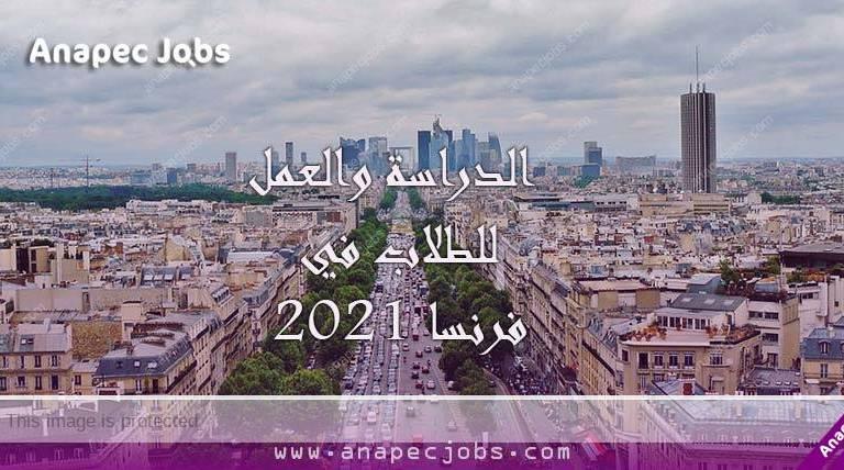 الدراسة والعمل للطلاب في فرنسا 2021