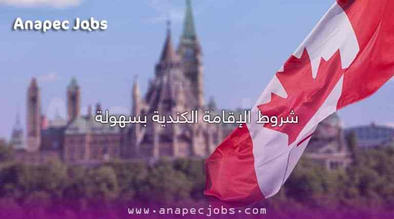 الهجرة إلى كندا 2021 – شروط الإقامة الكندية بسهولة